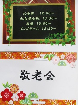 201809敬老会.jpg