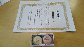 ブログ20180915感謝状と紅白饅頭.jpg