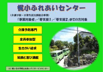 ブログ最終ふれあい.png